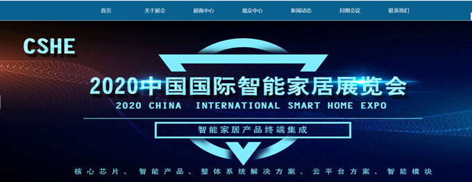 2020第十二届(北京)国际智能家居展览会