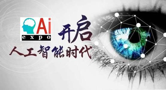 2020第五届北京国际人工智能产品展览会