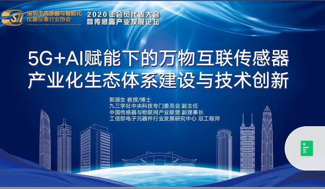 深圳传感器产业发展论坛