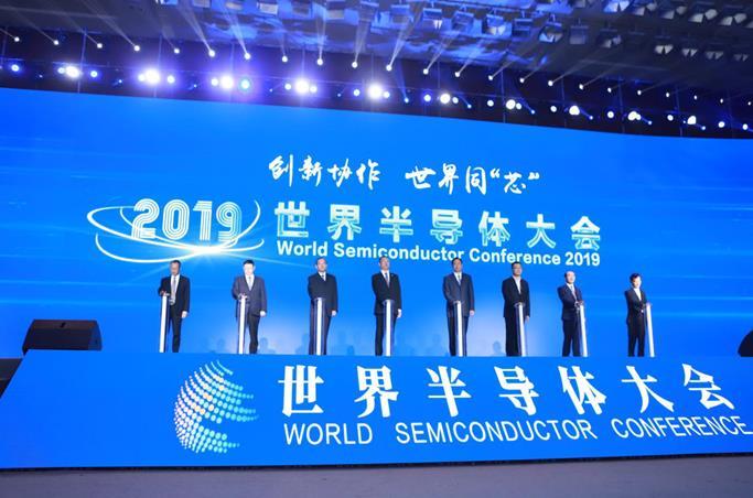 2019世界半导体大会现场