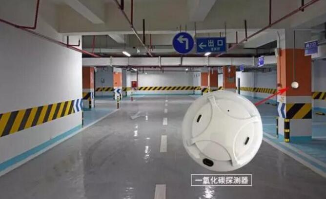 一氧化碳传感器在国内地下车库空气环境监测中的应用