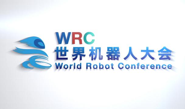 2019世界机器人大会即将在京开幕 5大展区700余件展品同台亮相