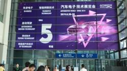 2019汽车电子技术展(AWC)在深圳举行