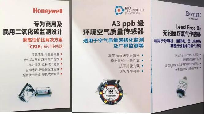 一览上海国际传感器展上的部分传感器新品