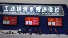 亲临CIOE红外技术及应用展,聚焦现场红外热像仪产品
