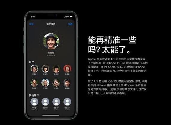 苹果新机iPhone 11新加入的U1芯片有何用处?