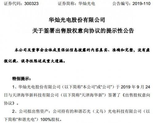 华灿光电拟19.6亿元出售MEMS传感器厂商美新半导体