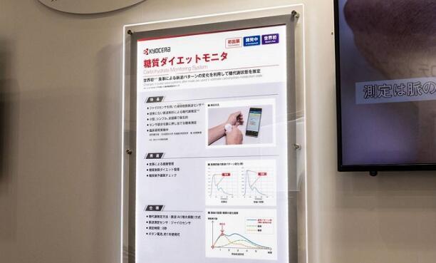 京瓷新设备用陀螺仪传感器估测碳水化合物含量