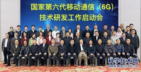 我国正式启动6G研发工作 国外也正展开相关技术研发