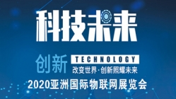 2020第十四届亚洲(北京)国际物联网展览会