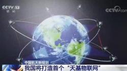 我国打造首个天基物联网系统 未来应用场景广阔