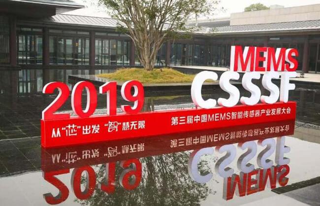 从这场行业大会看国内MEMS传感器产业链上下游公司概况