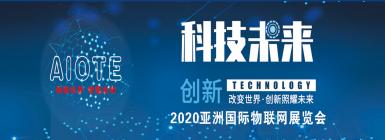 展会新闻-2020国际物联网展北京物联网展2020物联网大会