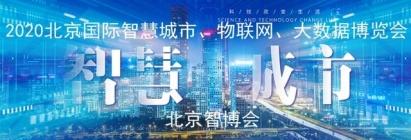 2020智慧城市展智慧城市博览会