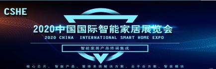 2020世界智能家居展北京智慧家居博览会