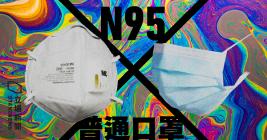 预防武汉肺炎,为什么首选N95口罩?