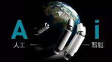 上海面向全球征集人工智能应用场景解决方案