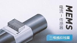 新型MEMS电流传感器:基于三维感应线圈,立体检测配电网