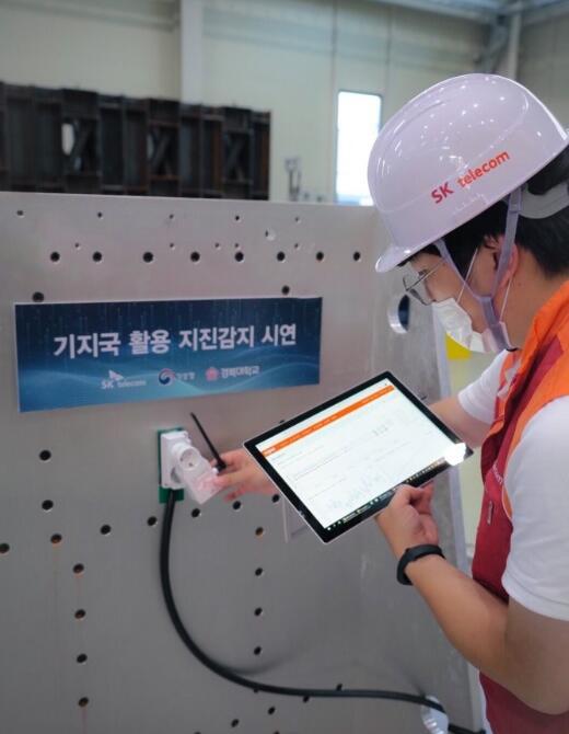 8000个地震传感器将被装在韩国全国的电信基站上