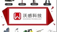 【宝马展专访】从沃感科技窥国内传感器厂商的真实发展现状
