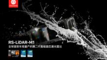 速腾聚创RoboSense第二代智能固态激光雷达获PACE大奖